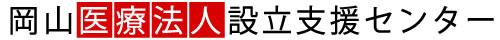 岡山医療法人設立支援センターです